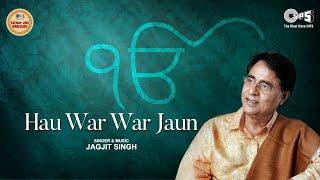Hau War War Jaun | Har Ko Naam Sada Sukhdayi - Gurbani