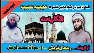 #New_pushto_naat_/muhmmad_quraish
