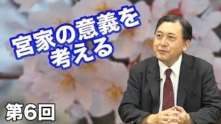 第05回 最後の女性天皇、後桜町天皇 〜皇位継承問題を考える〜