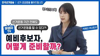 6회 재·보궐선거 예비후보자, 어떻게 준비할까? [선거, 궁금증을 풀어드립니다 유권자TV] 영상 캡쳐화면