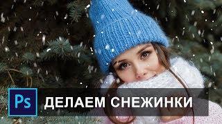 Как сделать снежинки на фото в фотошопе