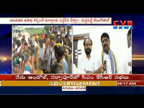Darsi YCP MLA Candidate Maddisetty Venugopal Face to Face | Election Campaign | CVR News
