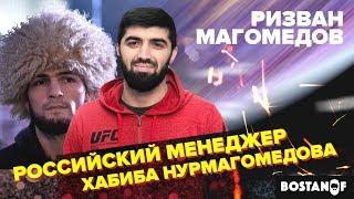 Ризван Магомедов - менеджер Хабиба Нурмагомедова