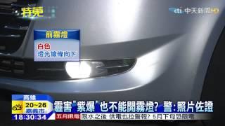 20150416中天新聞 1分鐘連吃2紅單! 「晴天開霧燈」罰2400