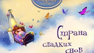"""""""Страна сладких снов"""" Веселые сказки для детей. Сказки народов мира. с красочными картинками (HD)"""