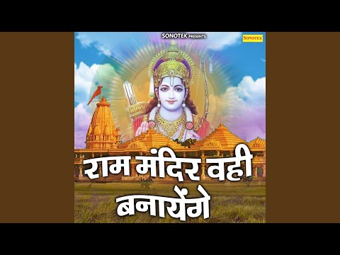 Ram Mandir Wahi Banayege