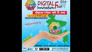 preview picture of video 'Digital Innovation Fair-2014, Chittagong চট্রগ্রাম জিমনেশিয়াম হল (Beside CGS)'