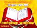 Lord Prannath Vani Charcha : Shri Kuljam Swaroop Saheb - 3 Hrs. Non Stop Live Video