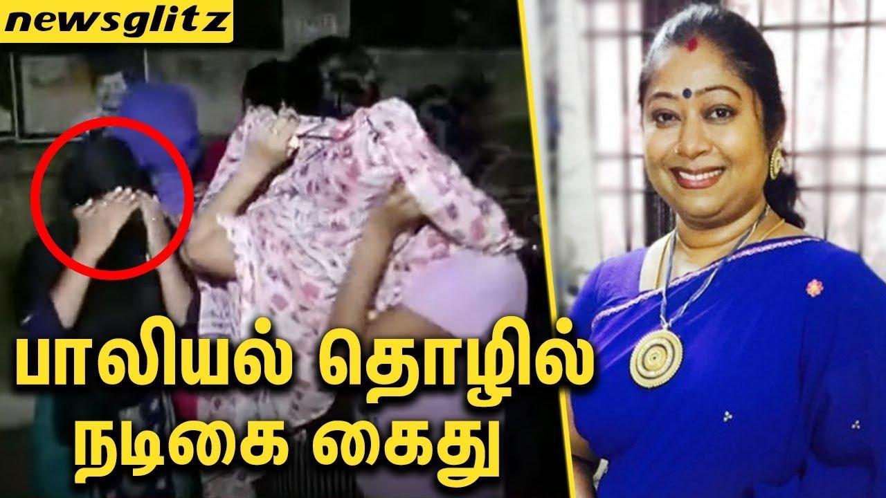 சின்னத்திரை நடிகை கைது : Tv Actress Sangeetha Balan arrested under prostitution Case | Latest