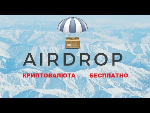 Криптовалюта бесплатно - AirDrop  IOST   MiracleTele   DIGITEX   Обзор аирдропов