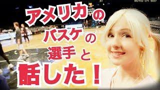 本場のバスケ有名なNBA選手が日本のアニメが好き!?ロッカールームで聞いてみた!
