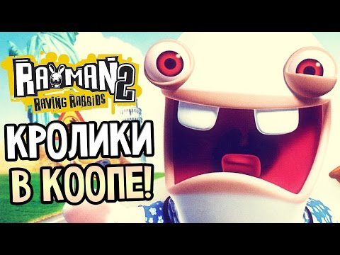 Rayman Raving Rabbids 2 Прохождение На Русском #1 — БЕШЕНЫЕ КРОЛИКИ 2 В КООПЕ!