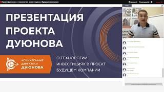 🌍 Презентация проекта Дуюнова: как заработать на прорывной российской технологии