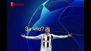 Мнение футболистов и Экспертов об удалении Роналдо.