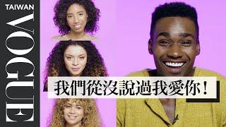 被哪一點吸引?三位前女友的答案竟然都相同|你的前男女友們|Vogue Taiwan