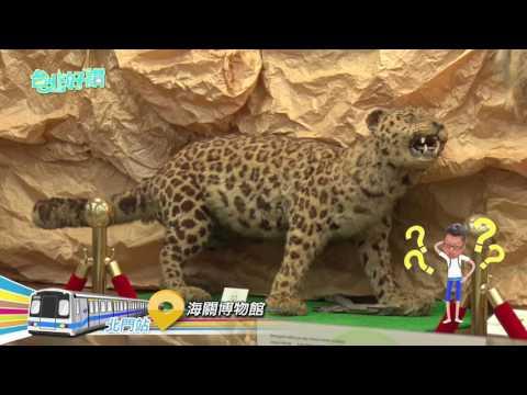 台北好讚 海關博物館1