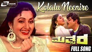 Kolalu Neenire  | Mathsara | Ambarish | Bharathi |  Kannada Video Song