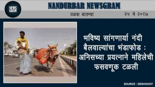 Nandhubar Newsgram | Today's News Headlines | 25 May 2017