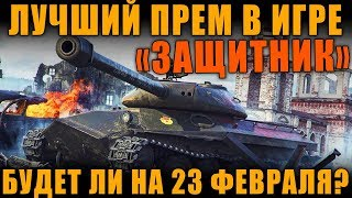 "БУДЕТ ЛИ НА 23 ФЕВРАЛЯ  ОБЪЕКТ 252У ""ЗАЩИТНИК"" ? -[ World of Tanks ]"