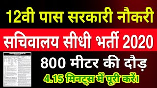 सचिवालय सीधी भर्ती | Latest Govt Jobs 2020 | Sarkari Naukri 2020 | Rojgar Samachar | Government Jobs