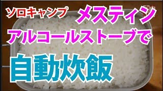 【ソロキャンプ】メスティン、アルコールストーブで自動炊飯!