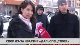 "Спор из-за квартир ""Дальспецстроя"". Новости. 21/03/2019. GuberniaTV"