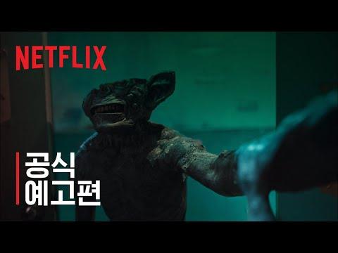 박광재 배우 넷플릭스 '스위트홈' 예고편