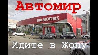 Автомир Санкт-Петербург идите в ЖОПУ