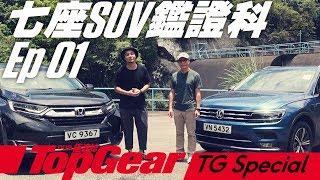 七座SUV鑑證科 Ep 01:Honda CR-V & VW Tiguan Allspace 280(內附字幕)|TopGear極速誌