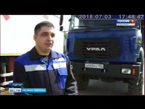 Газпром трансгаз Сургут переводит свой транспорт на газ
