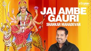 Jai Ambe Gauri Aarti with lyrics | Shankar   - YouTube