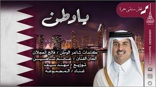 تحميل و مشاهدة يا وطن | المجموعه ( النسخه الأصليه ) وطنيه | Qatar 2019 MP3