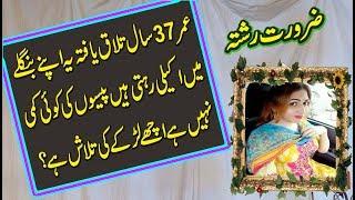 Marriage Bureau, Pakistan, Rishta - Home | Facebook - nikah