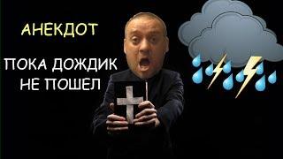 Пока дождик ...  Анекдот от Дениса Пошлого  Поздравление Белгородских корешей
