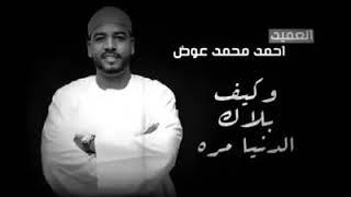 احمد محمد عوض لو كنته تعلم بالحاصل
