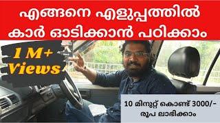 Car Driving Tutorial | എങ്ങനെ എളുപ്പത്തിൽ കാർ ഓടിക്കാൻ പഠിക്കാം | Part 1
