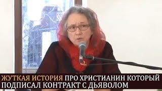 ЖУТКАЯ ИСТОРИЯ про парня ХРИСТИАНИНА который подписал договор с дьяволом - Людмила Плетт