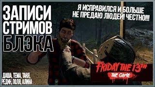 Я пытался исправиться, но они должны были умереть ● Friday the 13th: The Game