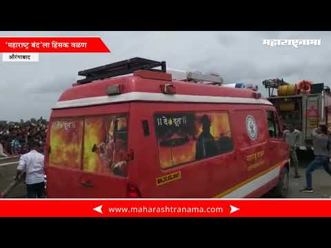 Maratha Kranti morcha turn to voilence in Aurangabad