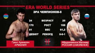 Грант Аракелян (Ереван/Армения) vs Магомед Абдурахманов (Смоленск/Россия)