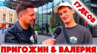 Сколько стоит шмот? Александр Гудков! Валерия и Иосиф Пригожин! Москва 2019! Мода! ЦУМ!