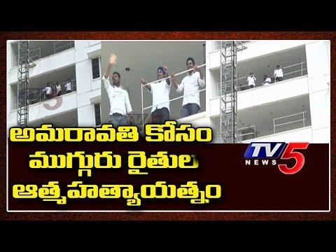 అమరావతి కోసం ఆత్మహత్యాయత్నం | Three Amaravati farmers Climb Building | TV5