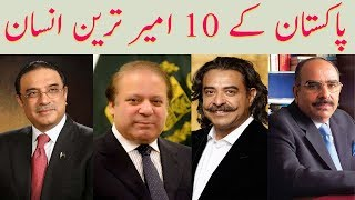 Top Ten Richest Persons Of Pakistan 2018