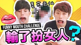 豁出去了!!輸了就要扮女人跳Gwiyomi!?【Funny Mouth Challenge VS SIRI】