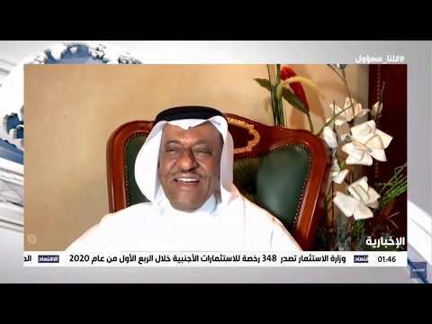 لقاء د.محمد الصبان في الاقتصاد بالاخبارية و دورالمملكة في قيادة اتفاق تحالف اوبك++وتحسن اسعار النفط