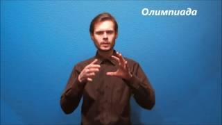 Русский жестовый язык. Урок 15. Спорт и отдых