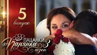 Від пацанки до панянки - Выпуск 5 - Сезон 3 - 21.03.2018