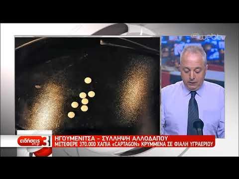 Ηγουμενίτσα: Σύλληψη αλλοδαπού  | 31/3/2019 | ΕΡΤ