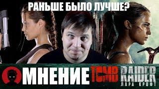 Tomb Raider: Лара Крофт - мнение о фильме [ОТ ФИНТА]