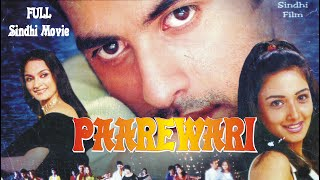 PAAREWARI l HD Full Sindhi Movie l Film
